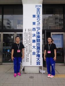 2016全日本ジュニア (1)